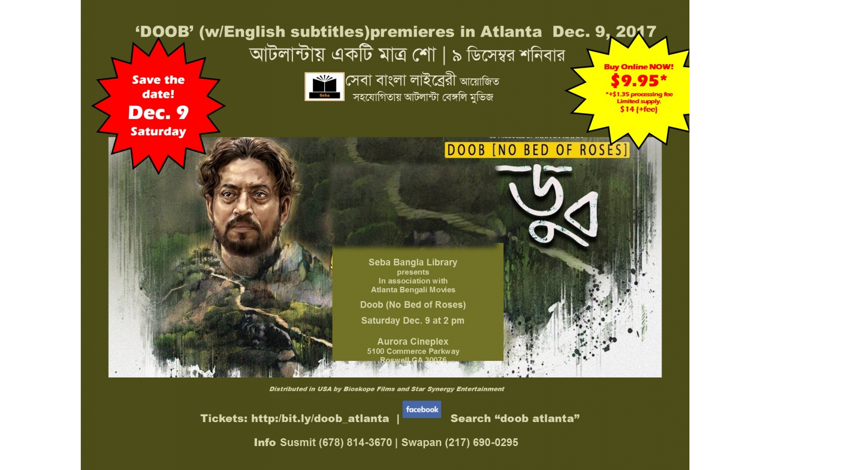 Doob [No Bed Of Roses] w/ English Subtitles Premiering in Atlanta Buy Tickets Online | Roswell , Sat , 2017-12-09 | ThisisShow